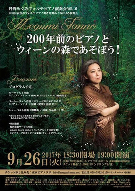 丹野めぐみフォルテピアノ演奏会 Vol.6