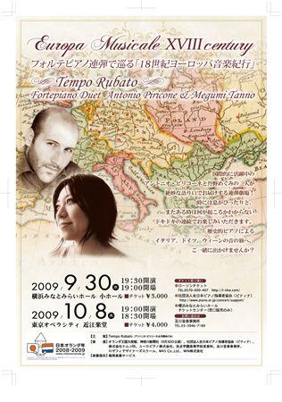 Tempo Rubato JP tour 2009 Poster_R.jpg